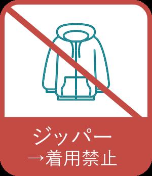 ジッパー着用禁止