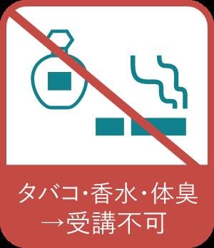 タバコ・香水・体臭受講不可